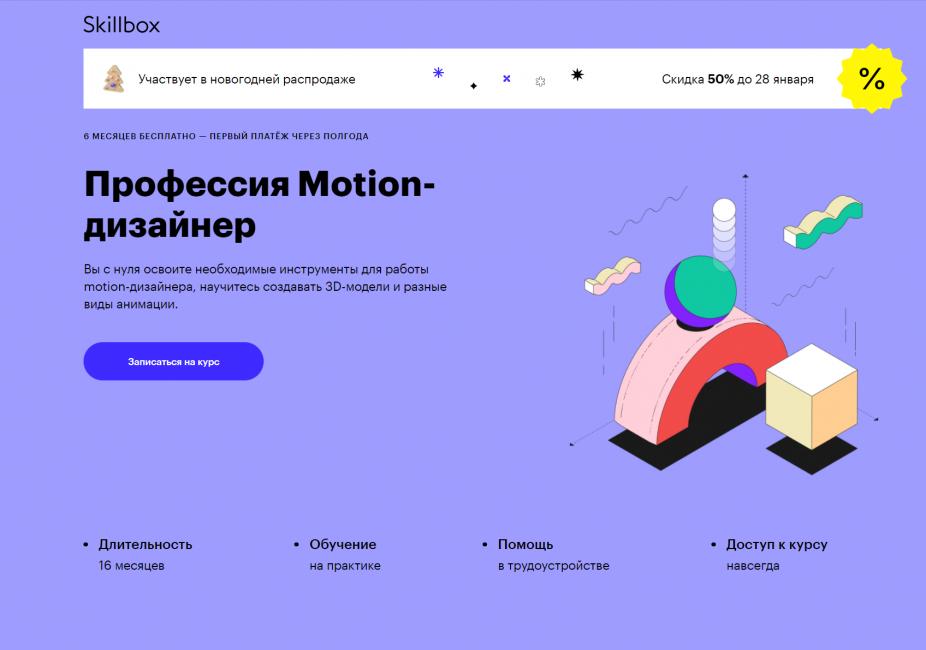 https://skillbox.ru/course/profession-motiondesigner/