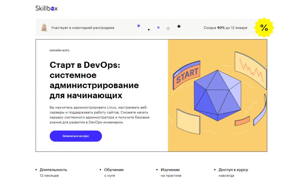 «Старт в DevOps: системное администрирование для начинающих»