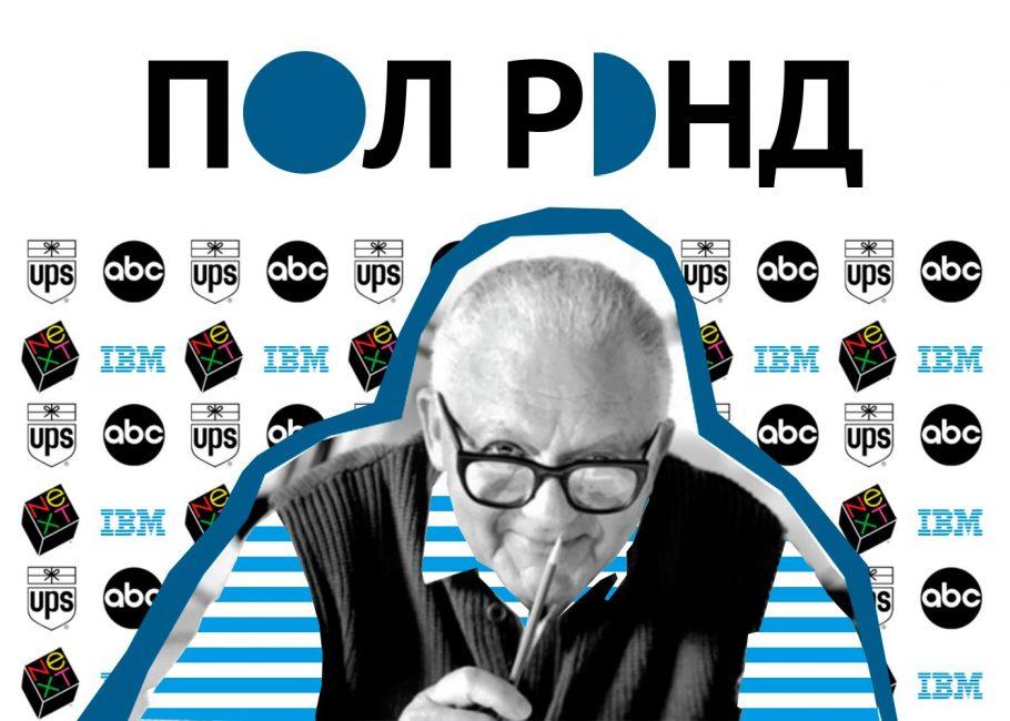 Пол Рэнд создал самые крутые логотипы 20 века