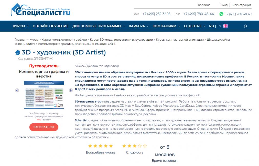 «3D-художник (3D Artist)» от Specialist.ru