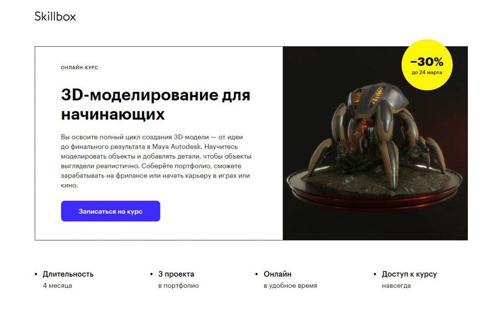 «3D-моделирование для начинающих» от Skillbox