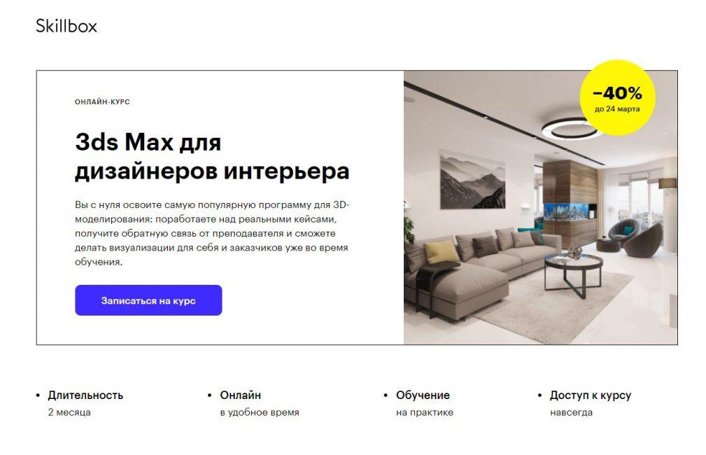 «3ds Max для дизайнеров интерьера» от Skillbox