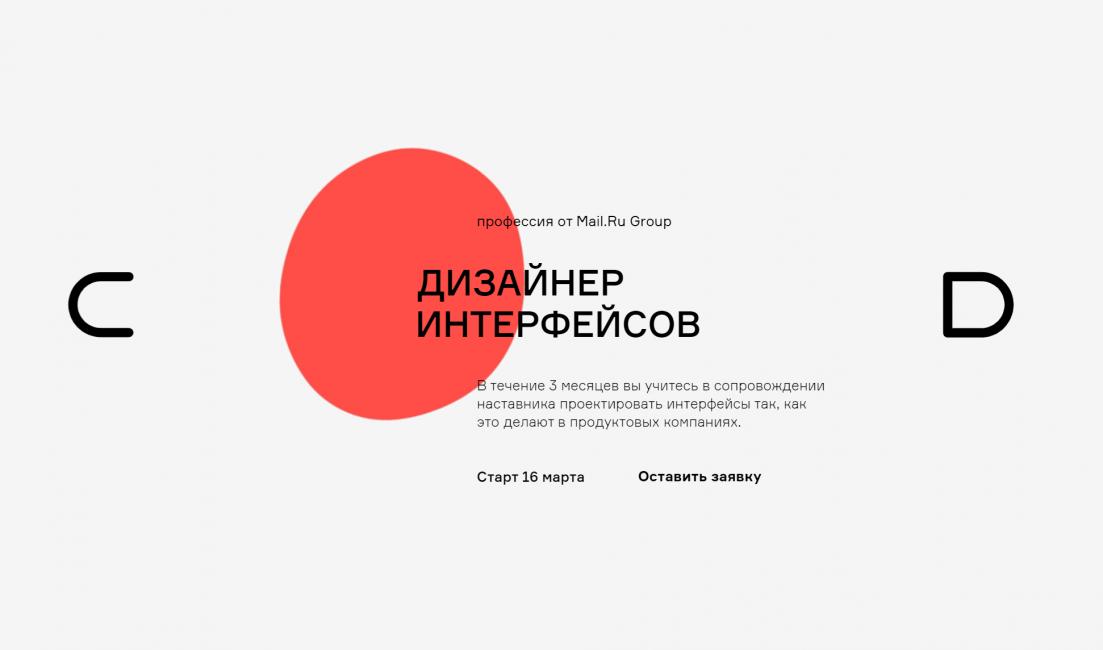 Дизайнер интерфейсов от Contented