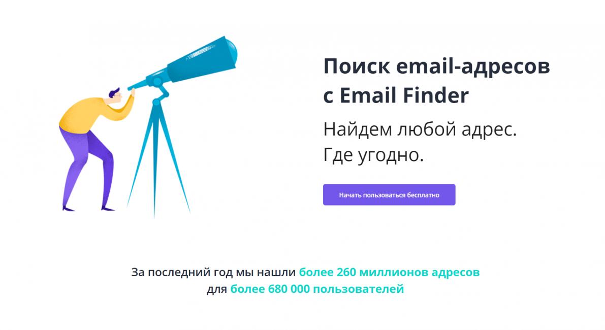Поиск email-адресов с Email Finder