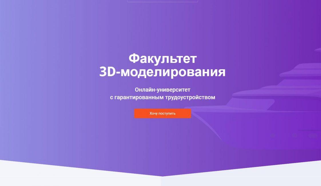 «Факультет 3D-моделирования» от Geekbrains