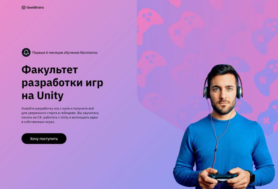 Факультет разработки игр от Geekbrains