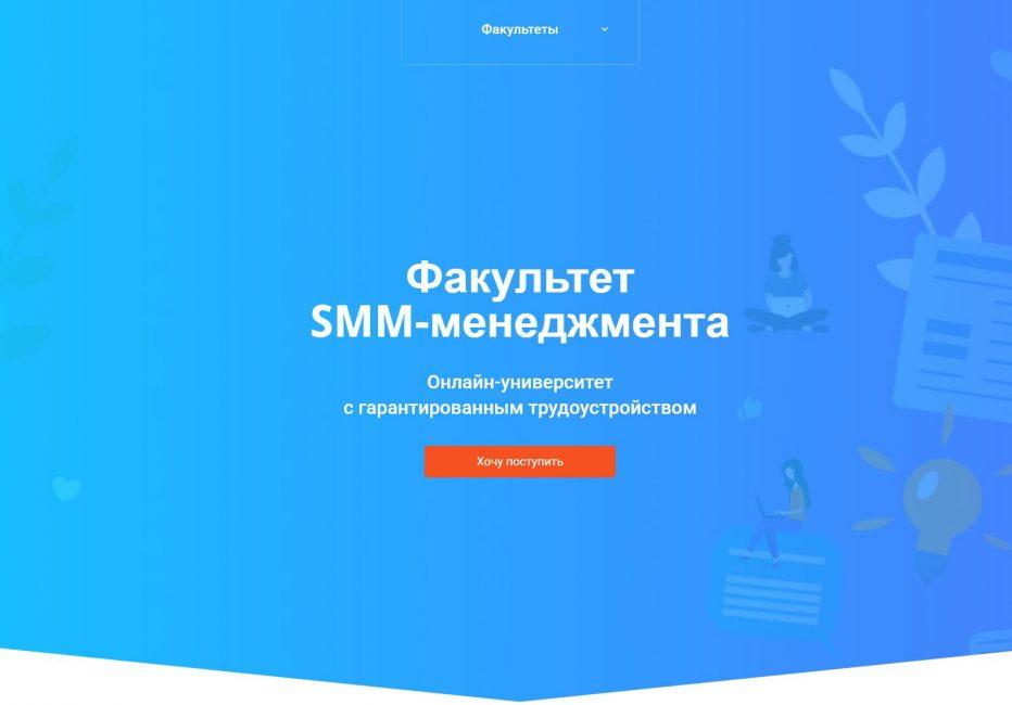 Факультет SMM-менеджмента в GeekBrains