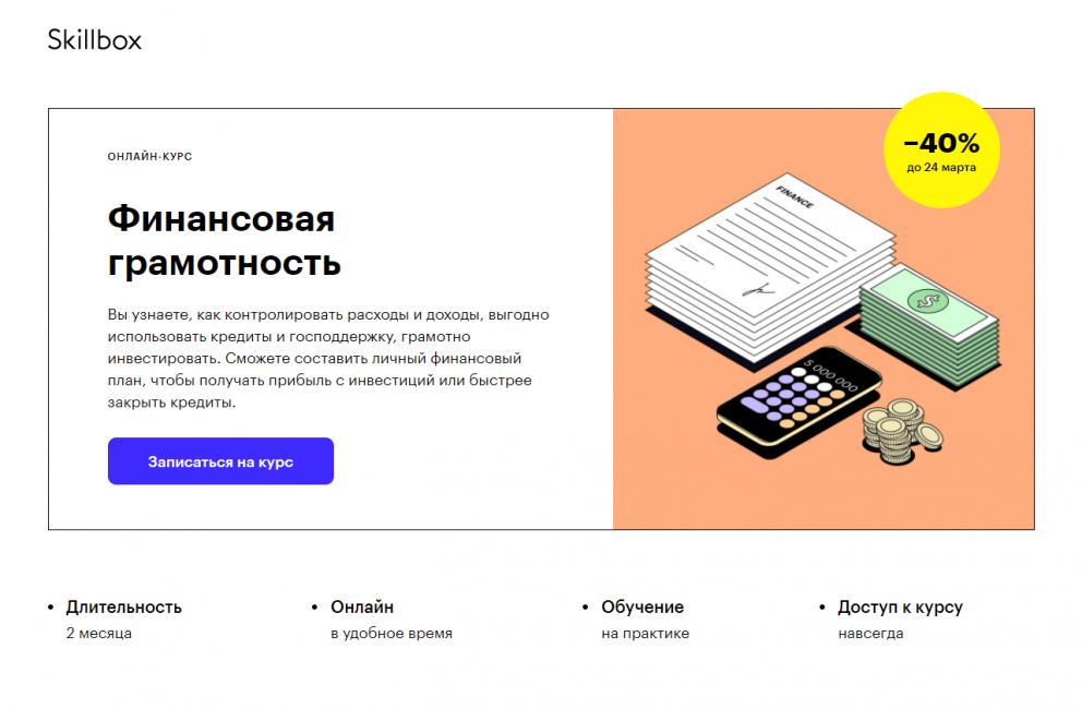 «Финансовая грамотность» от Skillbox
