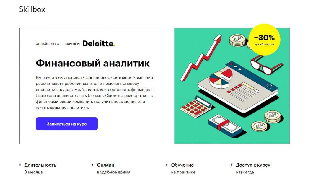 «Финансовый аналитик» от Skillbox