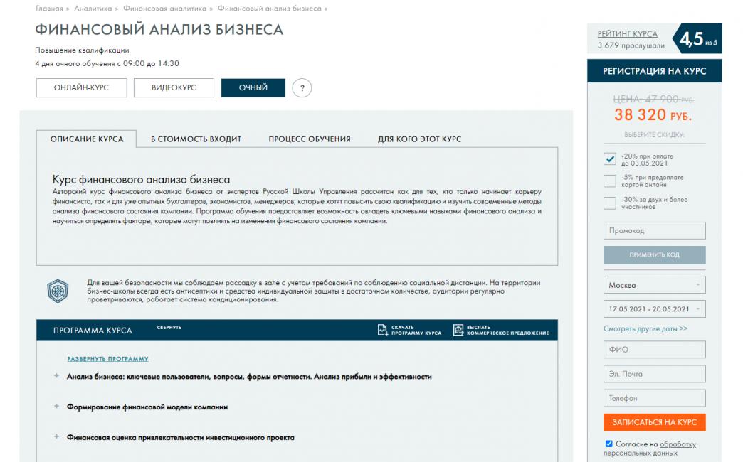 «Финансовый анализ бизнеса» от Русская Школа Бизнеса