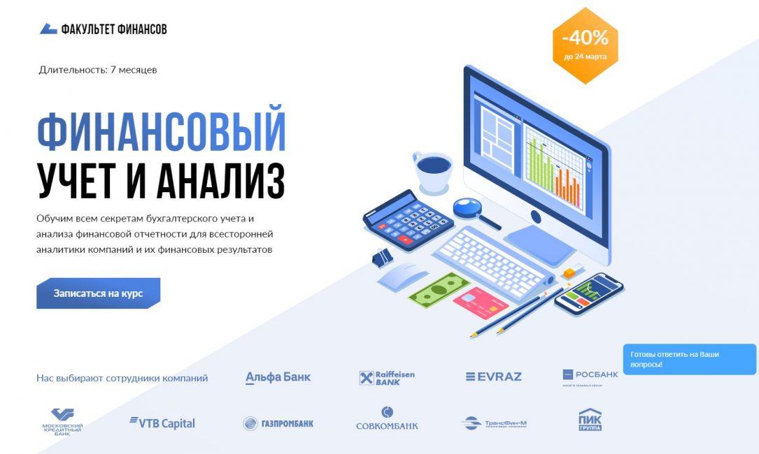«Финансовый учет и анализ» от Sf.education