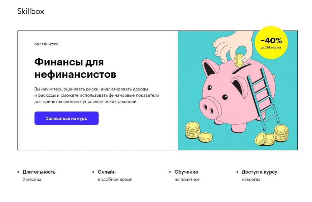 «Финансы для нефинансистов» от Skillbox