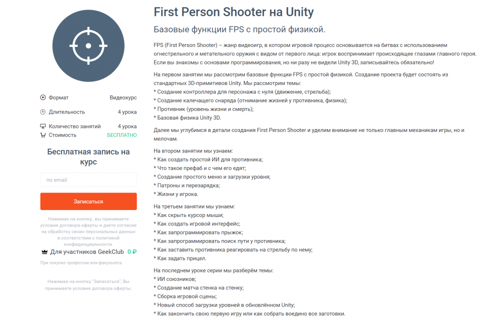 «First Person Shooter на Unity» от Geekbrains