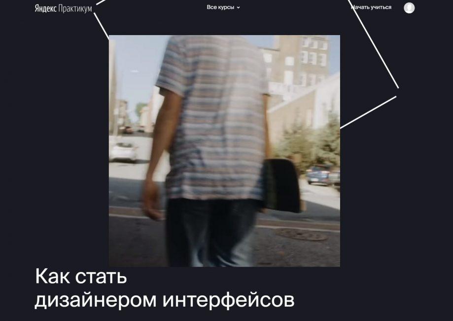 Как стать дизайнером интерфейсов от Яндекс Практикум