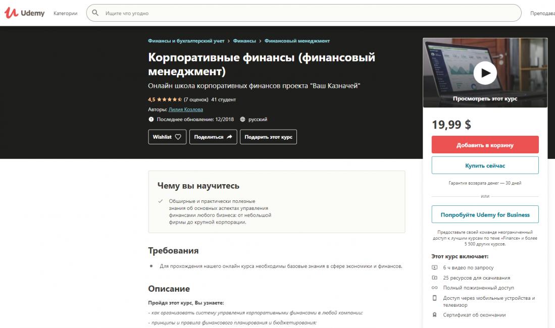 «Корпоративные финансы, финансовый менеджмент» от Udemy