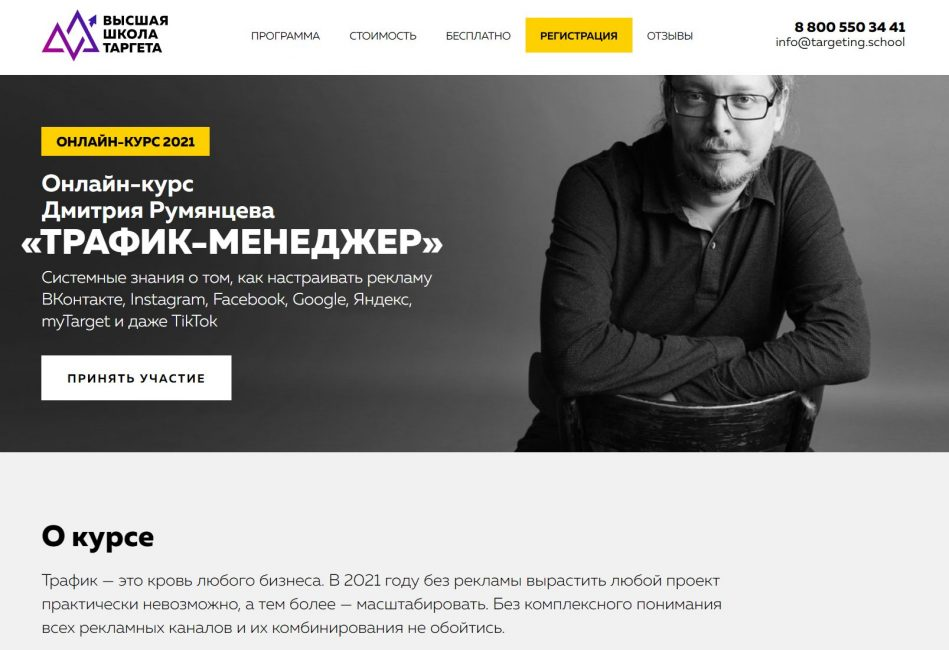 Курс Дмитрия Румянцева «Трафик-менеджер» от Высшей школы таргета