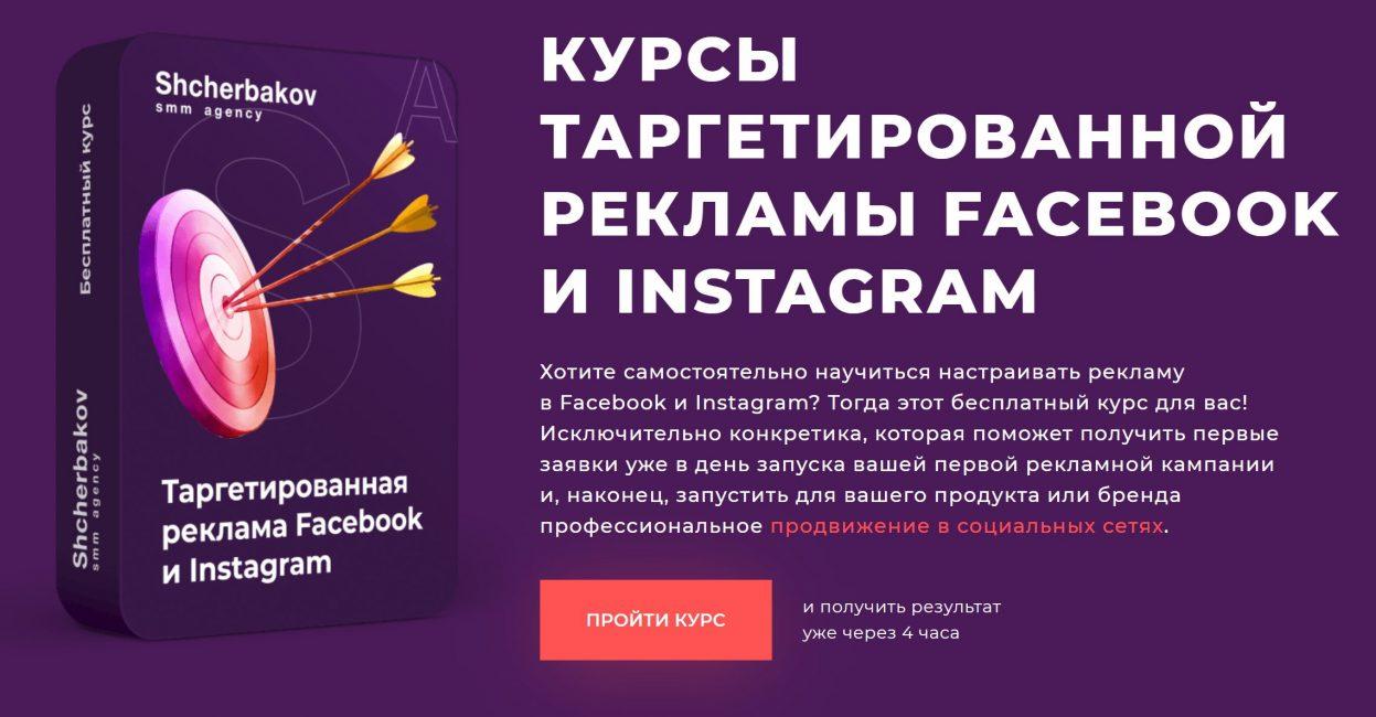 Курсы таргетированной рекламы Facebook и Instagram от Sherbakov SMM agency