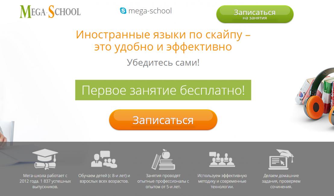 Mega School