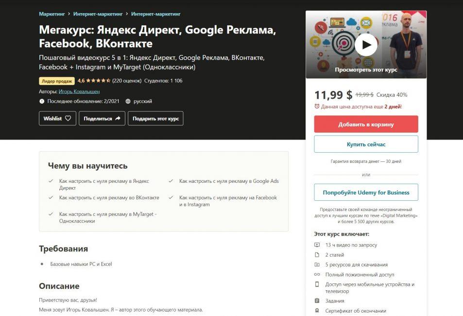 «Мегакурс: Яндекс Директ, Google Реклама, ВКонтакте, Facebook» на Udemy