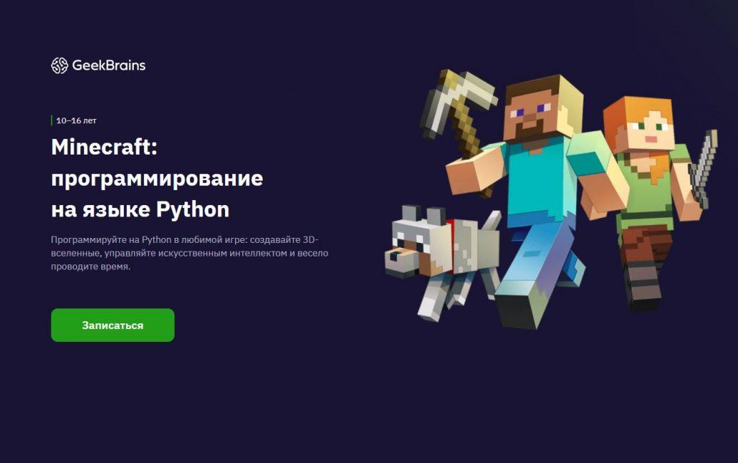 Minecraft: программирование на языке Python от Geek Brains