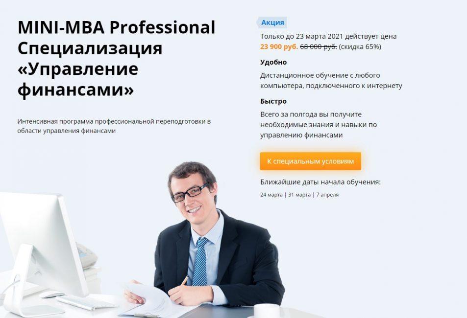 «MINI-MBA Professional Специализация «Управление финансами»» от City Business School