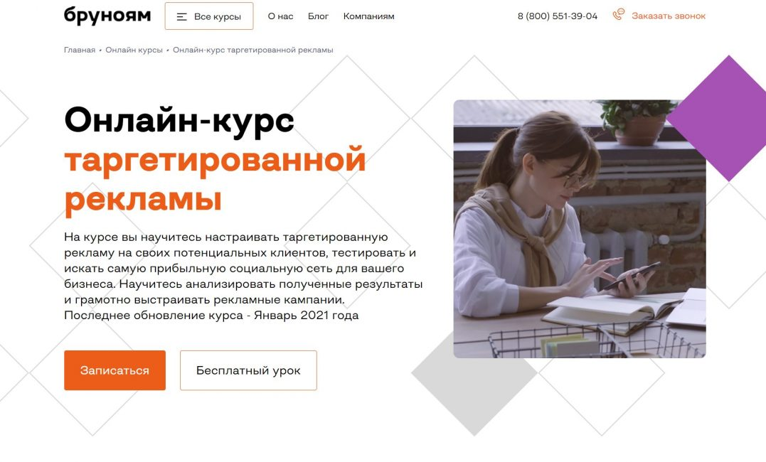 Онлайн-курс таргетированной рекламы в Бруноям