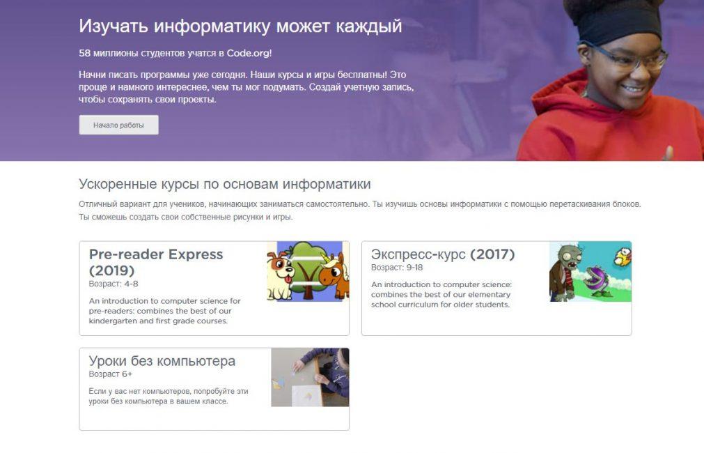 Онлайн-школа Code.org