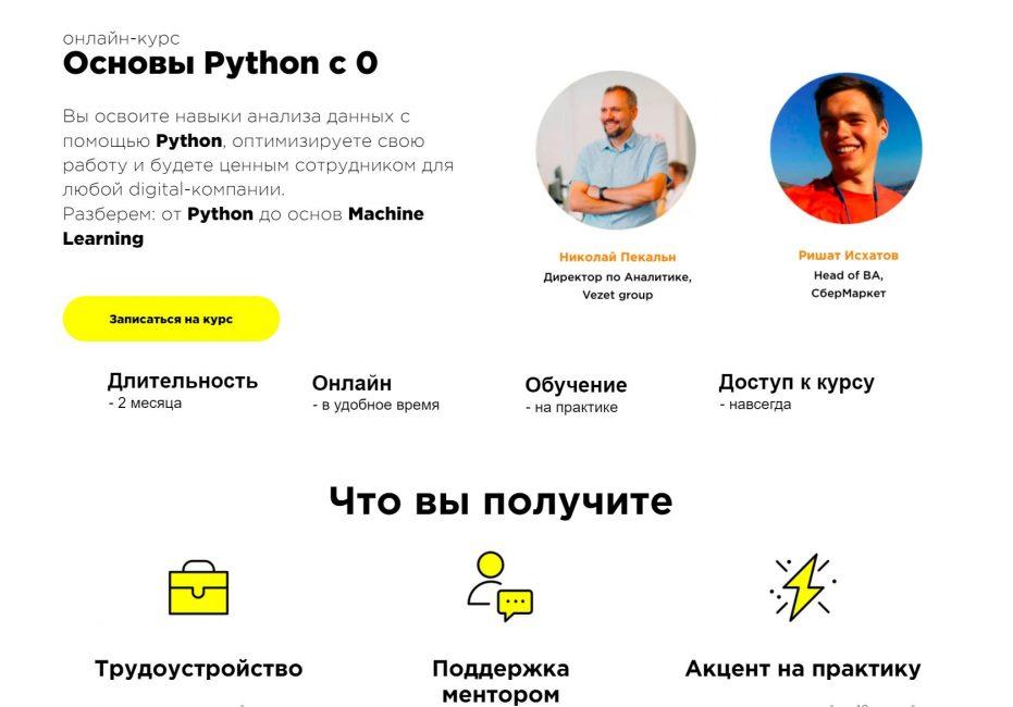 Основы Python с 0