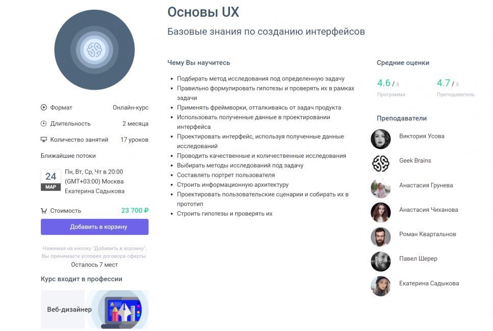 Основы UX от GeekBrains