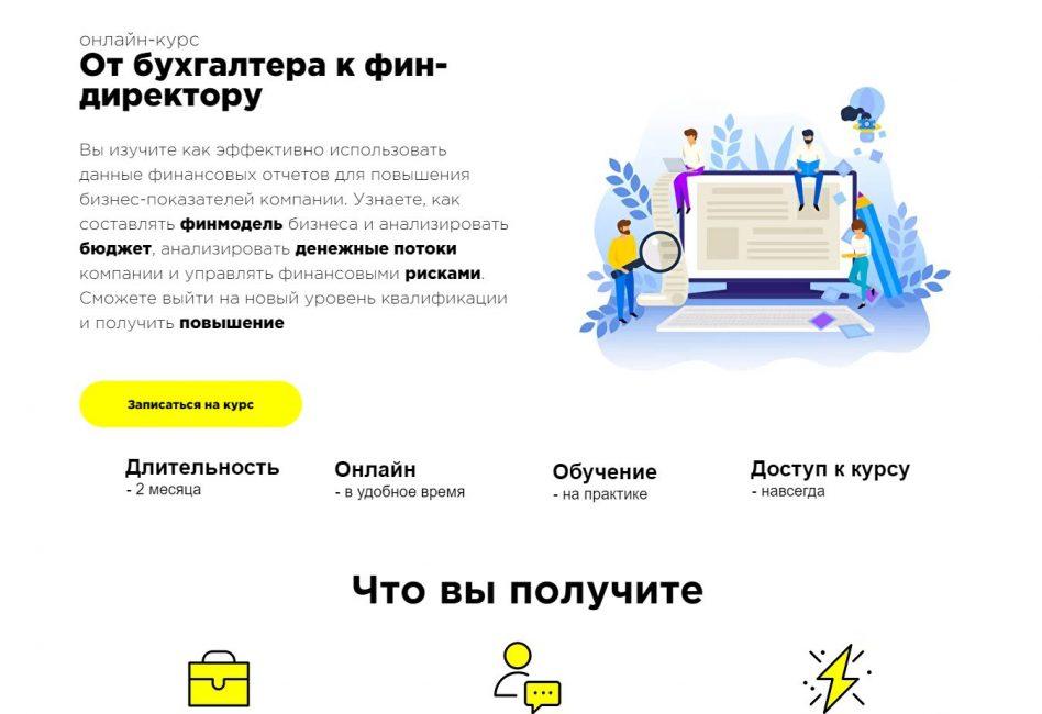 «От бухгалтера к фин-директору» от Productstar