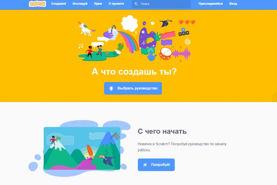 Платформа Scratch – место реализации мультиков и игр