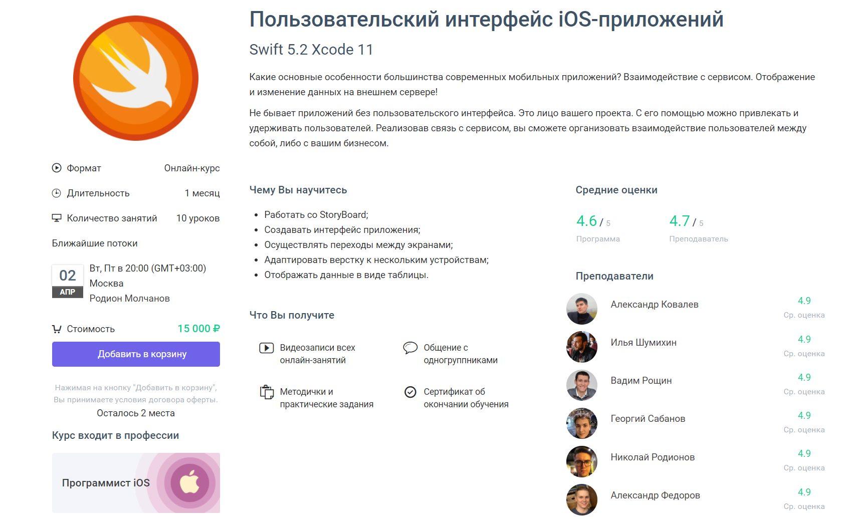 Обучение UX/UI Дизайну | ТОП-30 Курсов - Включая Бесплатные
