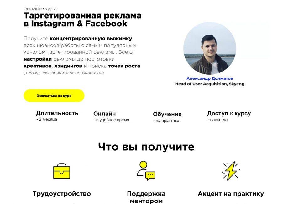 «Курс: PRO Таргетолог» в Productstar