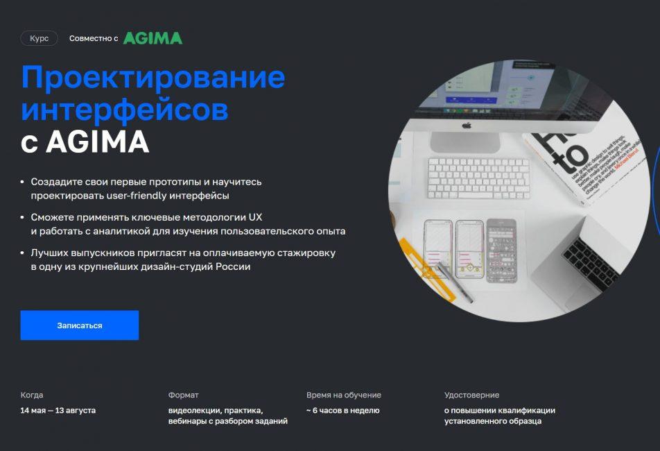 Проектирование интерфейсов с Agima от Нетология