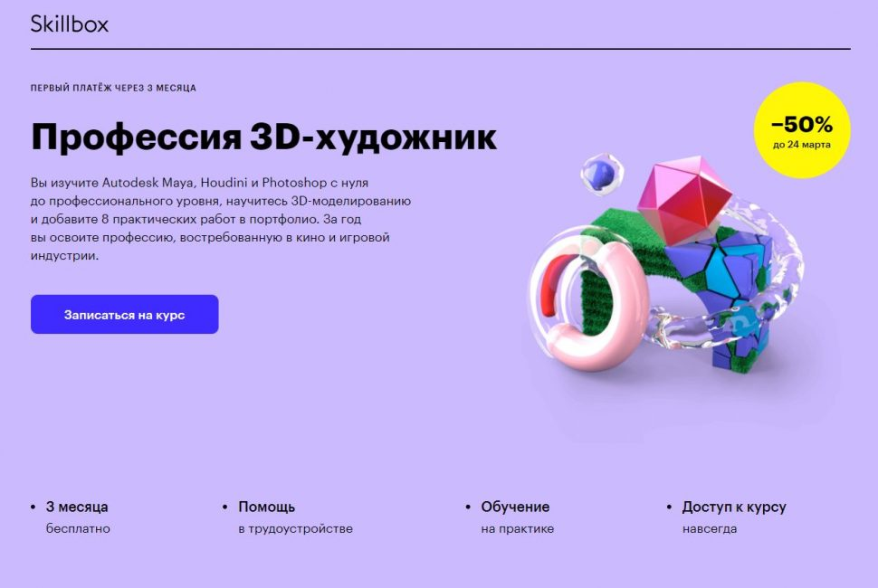 «Профессия 3D-художник» от Skillbox