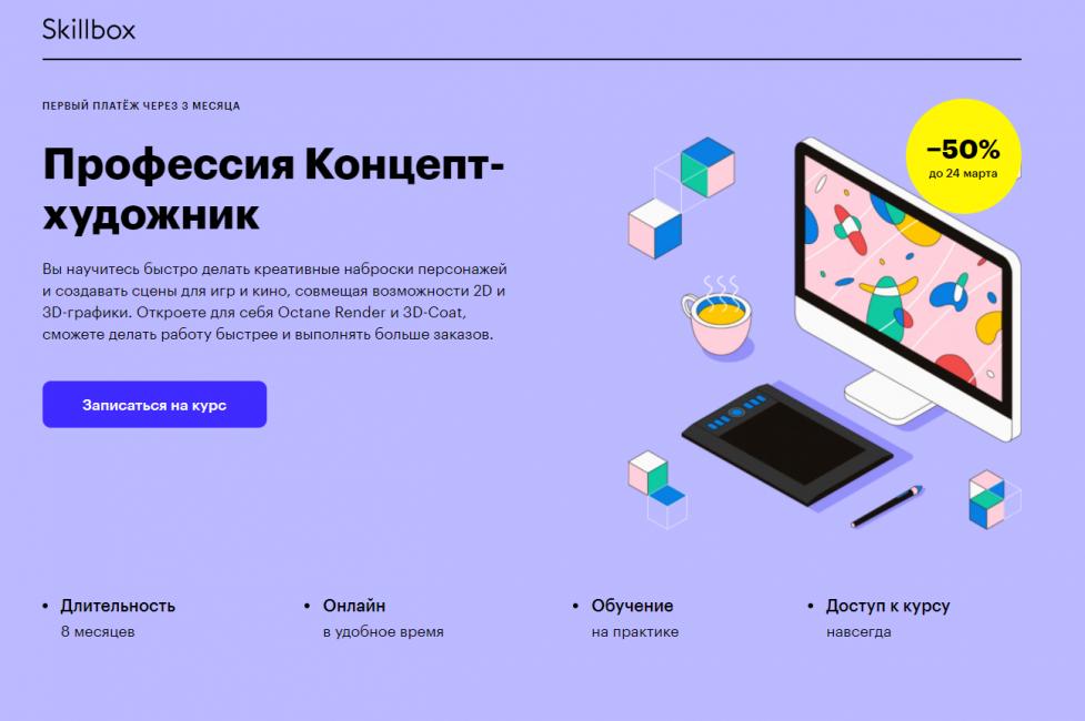 «Профессия Концепт-художник» от Skillbox