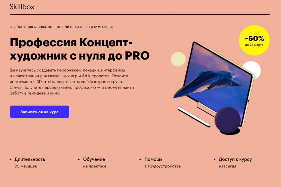«Профессия Концепт-художник с нуля до PRO» от Skillbox