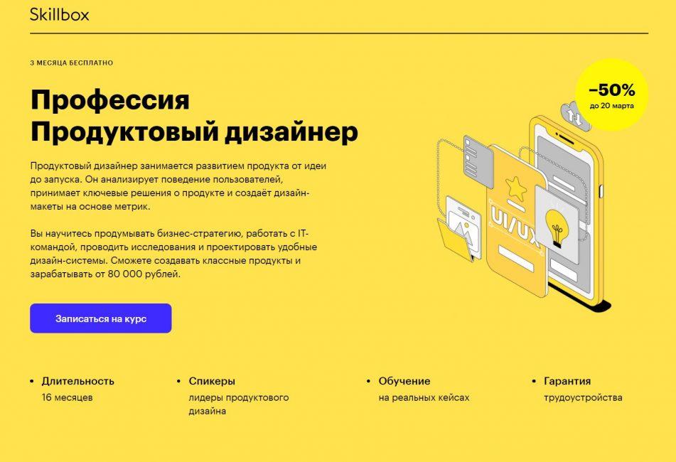 Профессия Продуктовый дизайнер от Skillbox