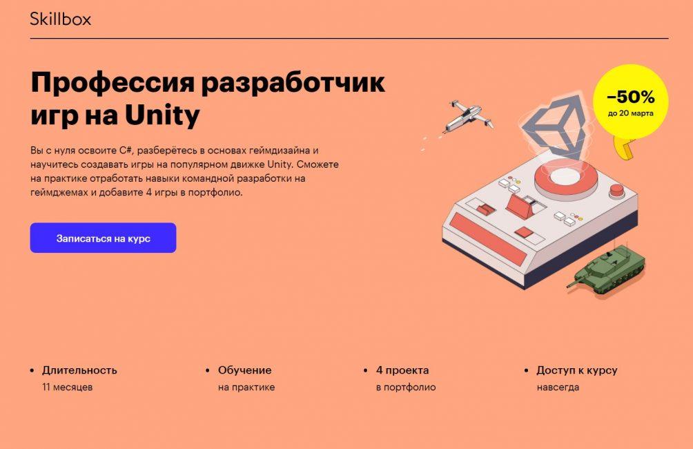 «Профессия разработчик игр на Unity» от Skillbox