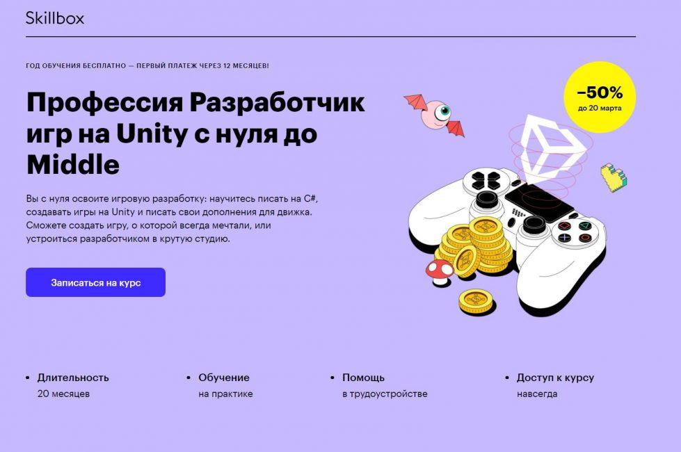 «Профессия разработчик игр на Unity с нуля до Middle» от Skillbox
