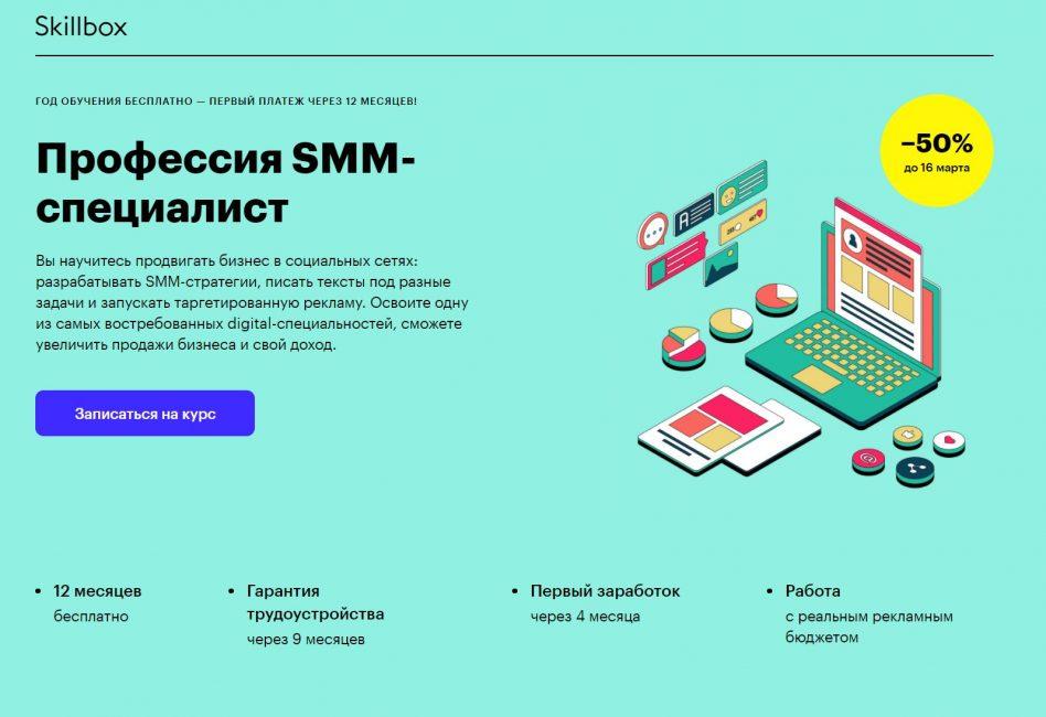 Профессия SMM-специалист в Skillbox