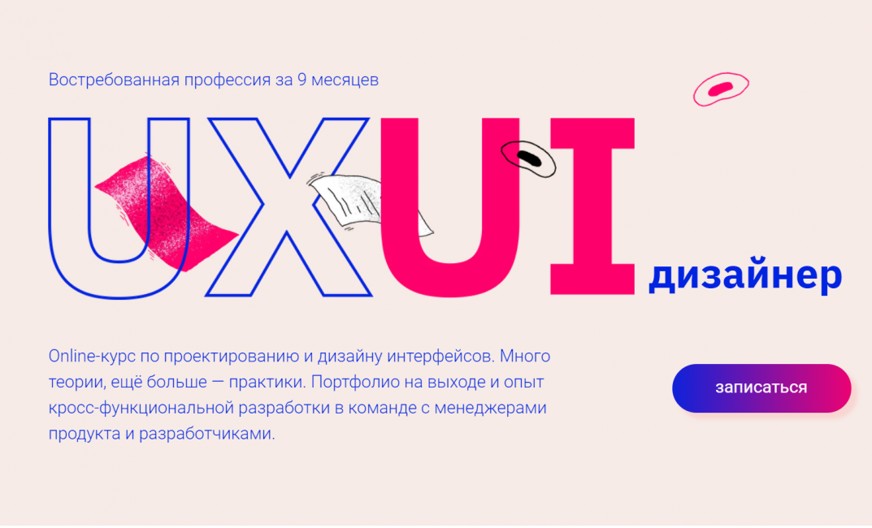 Профессия UX/UI дизайнер от GeekBrains