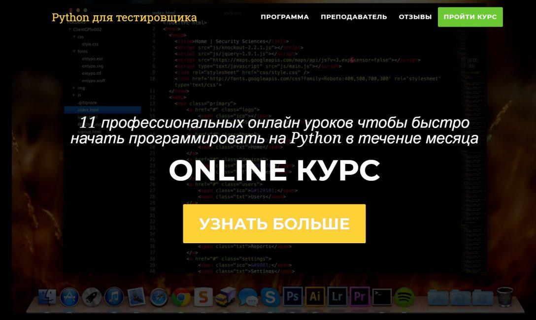 Python для тестировщика