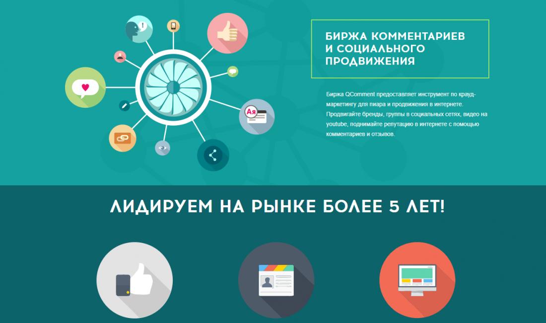 QComment.ru