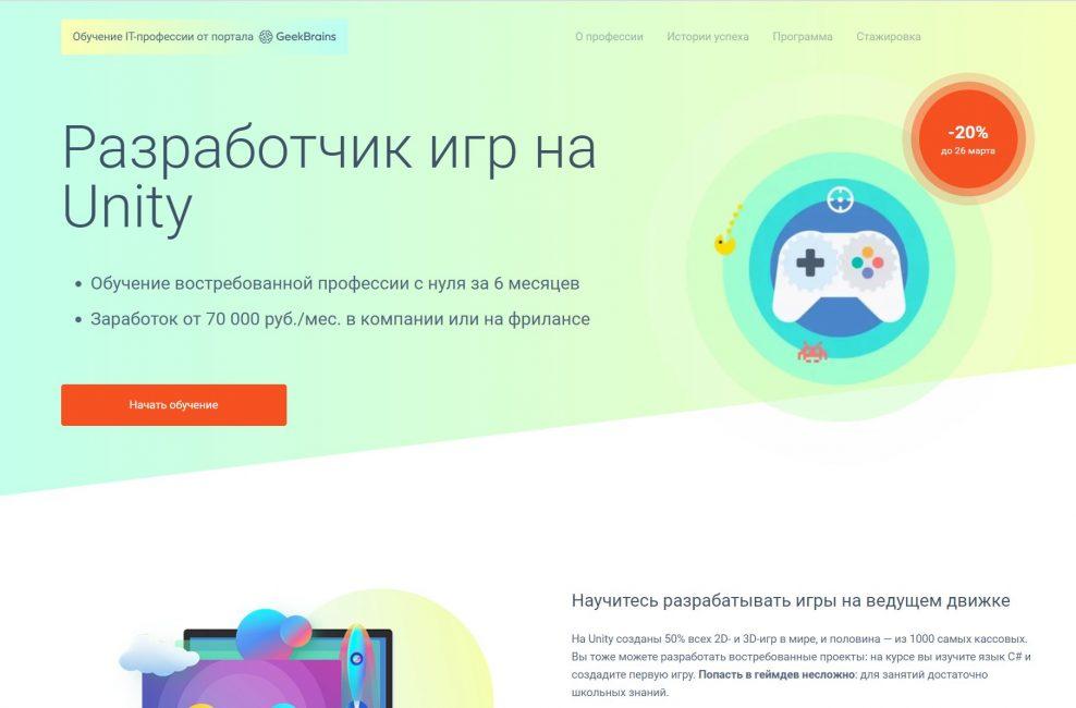 «Разработчик игр на Unity» от Geekbrains
