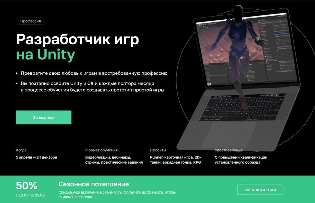 «Разработчик игр на Unity» от Нетологии
