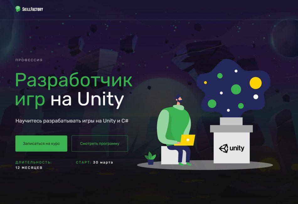 «Разработчик игр на Unity» от Skillfactory