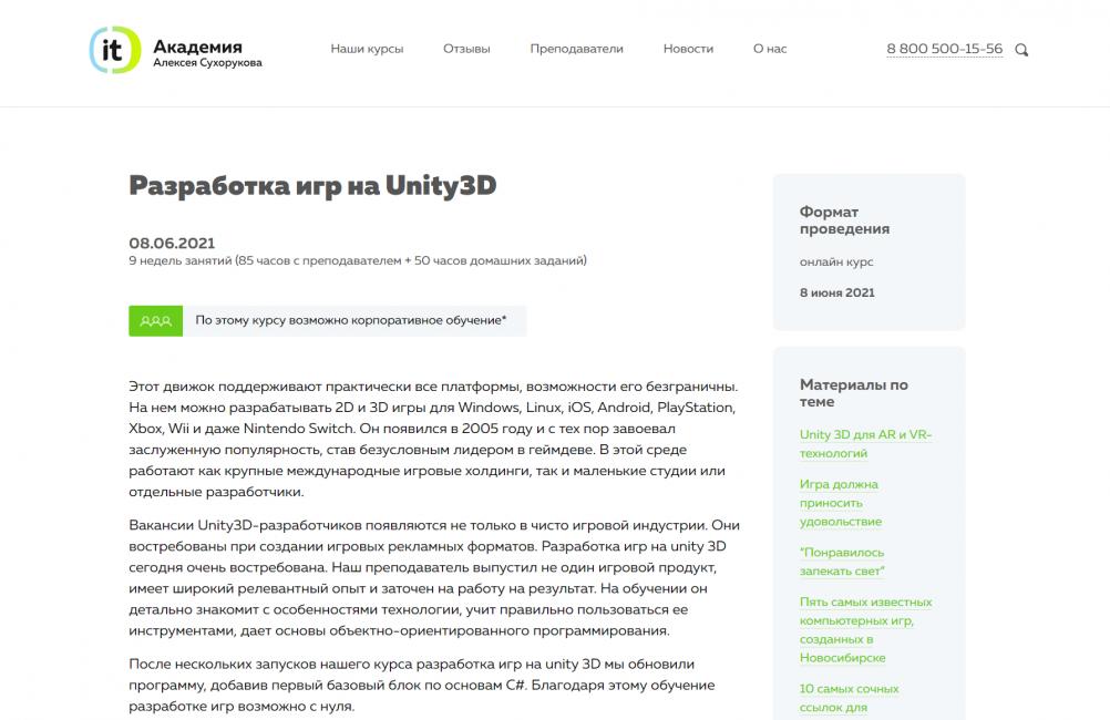 «Разработка игр на Unity 3D» от Академии Алексея Сухорукова