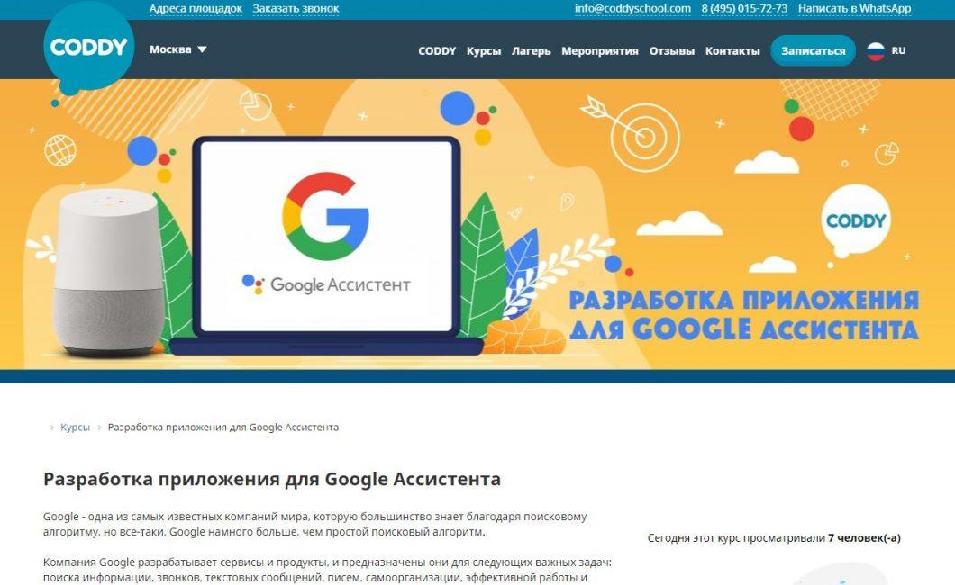 Разработка приложения для Google Ассистента от Coddy