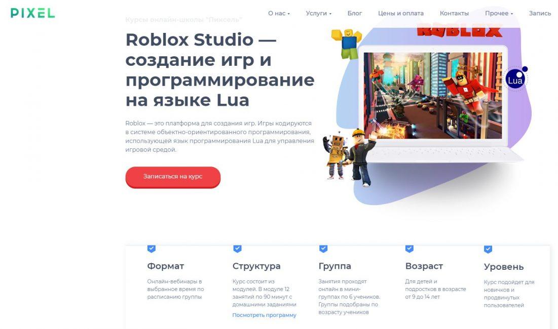 Roblox Studio – создание игр и программирование на языке Lua от Pixel